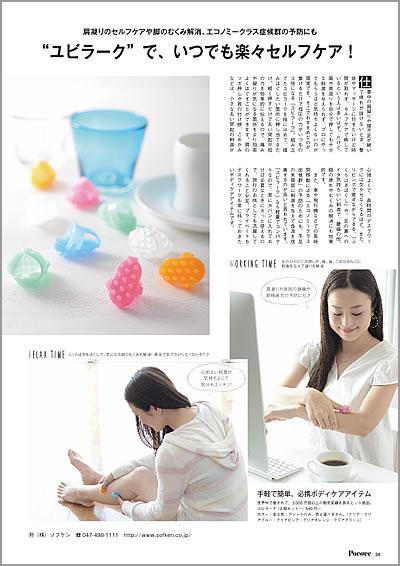 フリーマガジン「ポコチェ(2018年9月号)」掲載ページ