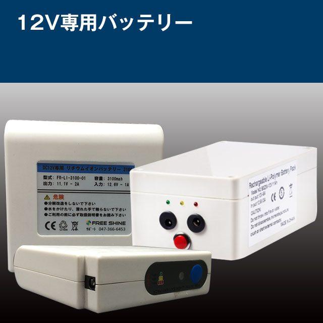 LEDパネル ラクライト用 12V専用リチウムイオンバッテリー 製品イメージ画像