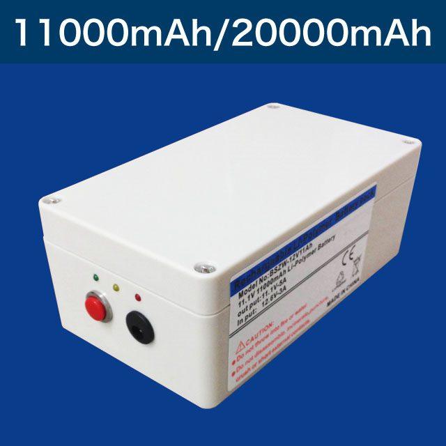 11000mAh/20000mAh 製品イメージ画像