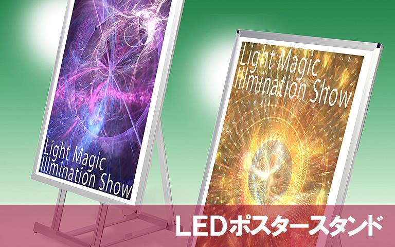 LEDポスタースタンド  アイキャッチ画像