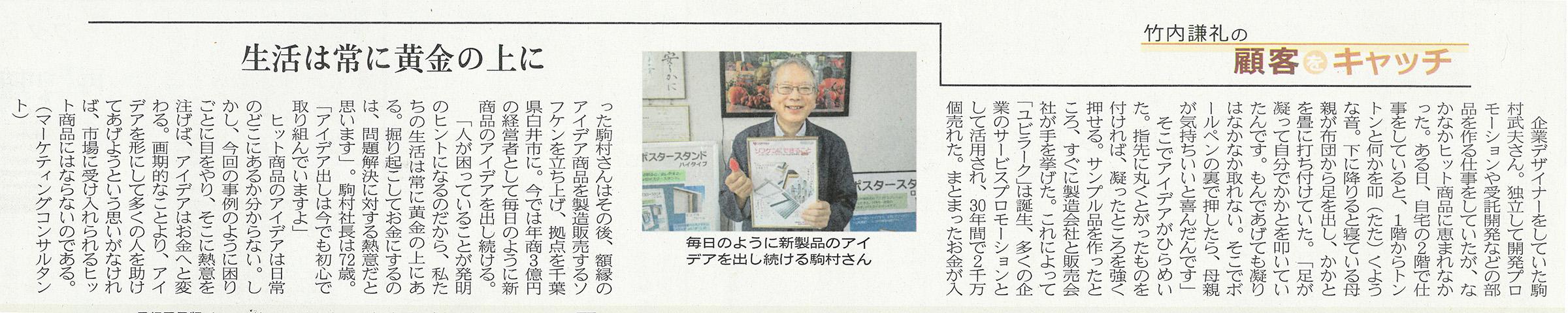 日経MJ 紹介記事