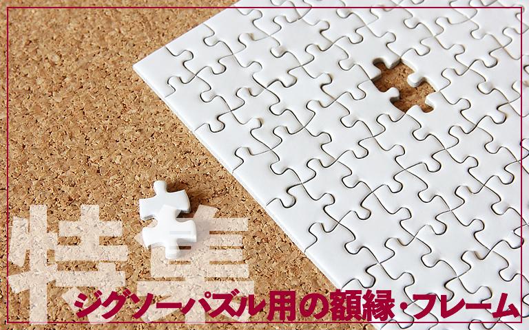 ジグソーパズル用の額縁・フレーム アイキャッチ画像