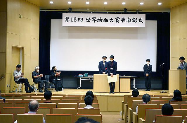 第16回 世界絵画大賞展 表彰式